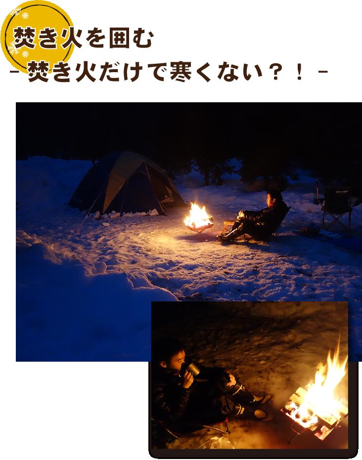 焚き火を囲む - 焚き火だけで寒くない?!