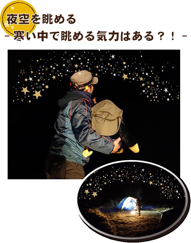 夜空を眺める - 寒い中で眺める気力はある?!