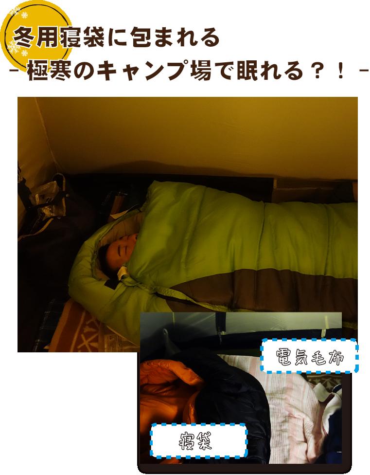 冬用寝袋に包まれる - 極寒のキャンプ場で眠れる?!