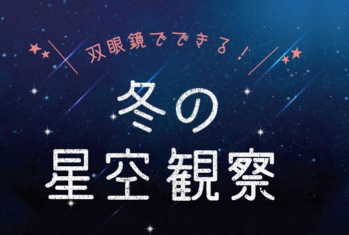 冬の星空観察