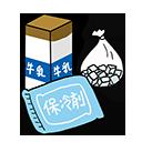 氷・保冷剤・牛乳パック氷
