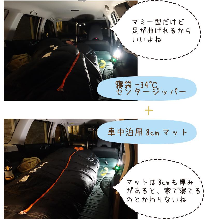 マミー型だけど 足が曲げれるからいいよね|寝袋-34℃ センタージッパー+車中泊用8cmマット|マットは8cmも厚み があると、家で寝てる のとかわりないね