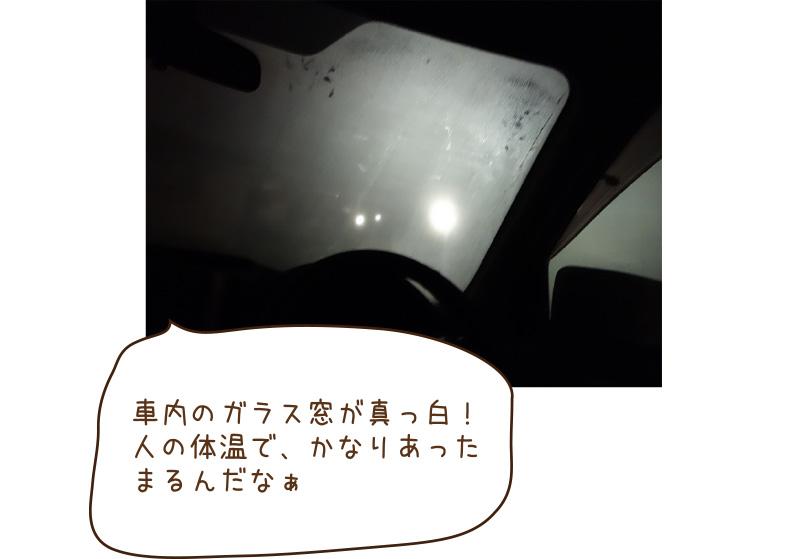 車内のガラス窓が真っ白! 人の体温で、かなりあった まるんだなぁ