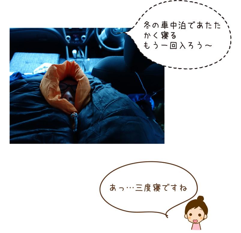 冬の車中泊であたた かく寝る もう一回入ろう~|あっ…三度寝ですね