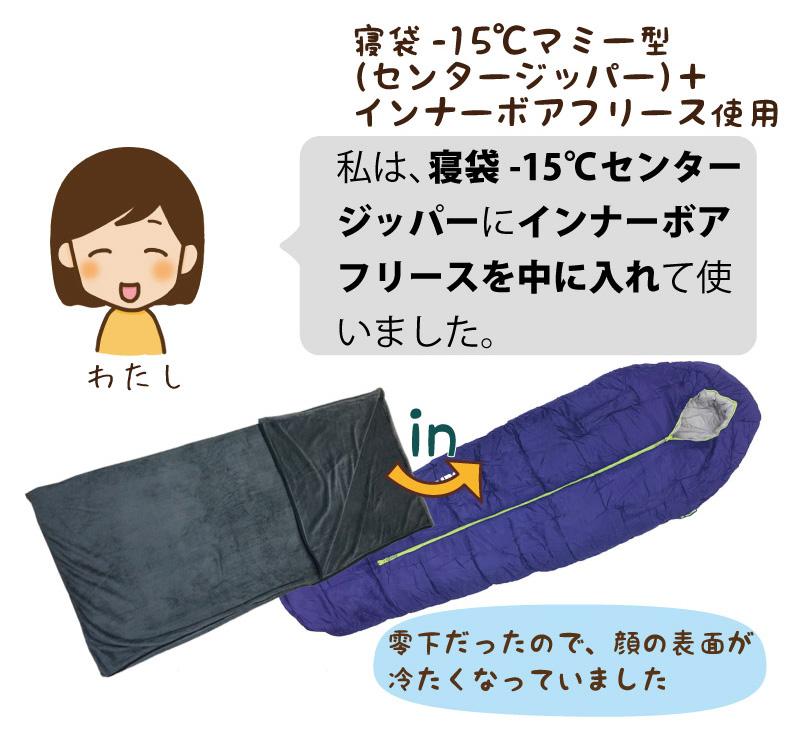 寝袋-15℃マミー型 (センタージッパー)+ インナーボアフリース使用|私は、寝袋-15℃センタージッパーにインナーボアフリースを中に入れて使いました。