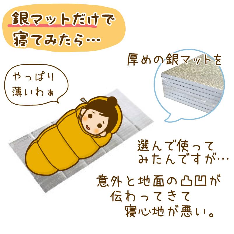 銀マットで寝てみたら…厚めの銀マットを選んで使ってみたのですが…意外と地面の凹凸が伝わってきて寝心地が悪い。