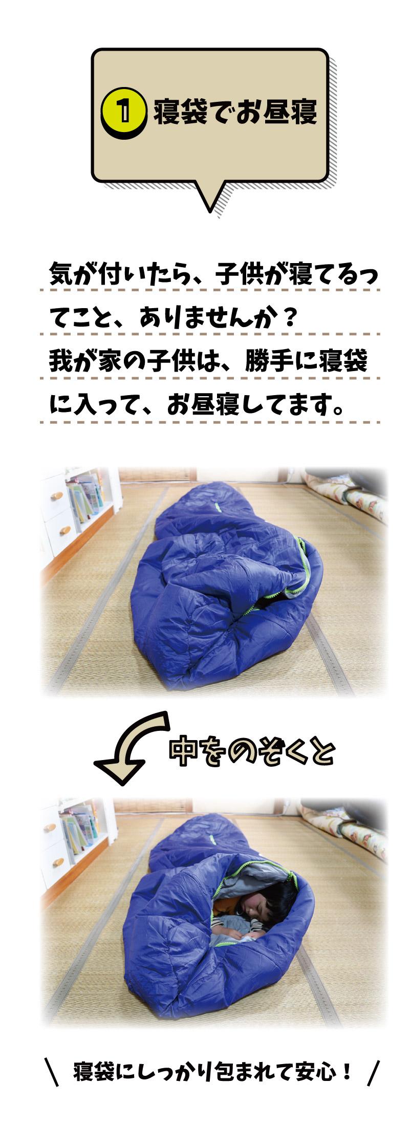①寝袋でお昼寝|気が付いたら、子供が寝てるってこと、ありませんか?我が家の子供は、勝手に寝袋に入って、お昼寝してます。中をのぞくと寝袋にしっかり包まれて安心!