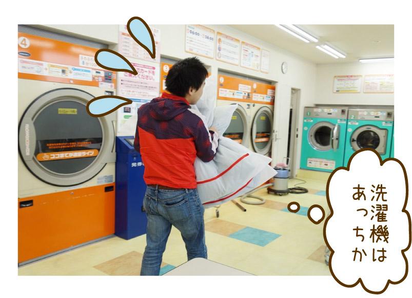 洗濯するときの注意点