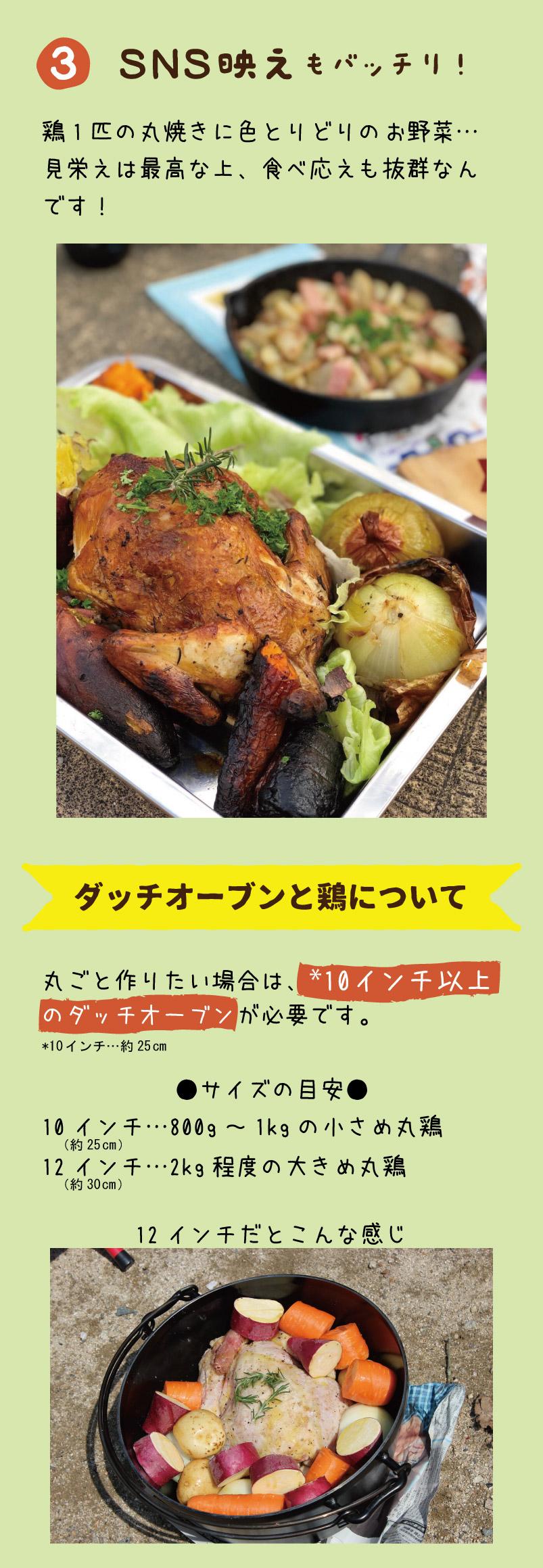 ③SNS映えもバッチリ!|鶏1匹の丸焼きに色とりどりのお野菜…見栄えは最高な上、食べ応えも抜群なんです!|ダッチオーブンと鶏について|丸ごと作りたい場合は、*10インチ以上のダッチオーブンが必要です。  ●サイズの目安● 10インチ…800g~1kgの小さめ丸鶏 12インチ…2kg程度の大きめ丸鶏|12インチだとこんな感じ