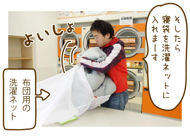 布団用の洗濯ネットに入れる