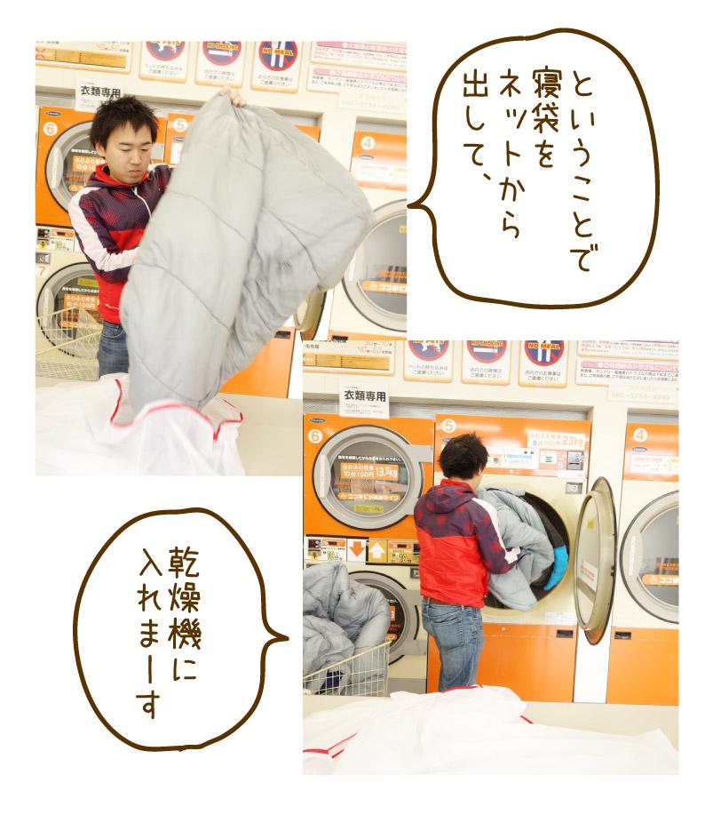 寝袋を乾燥機にかける時はネットから出す