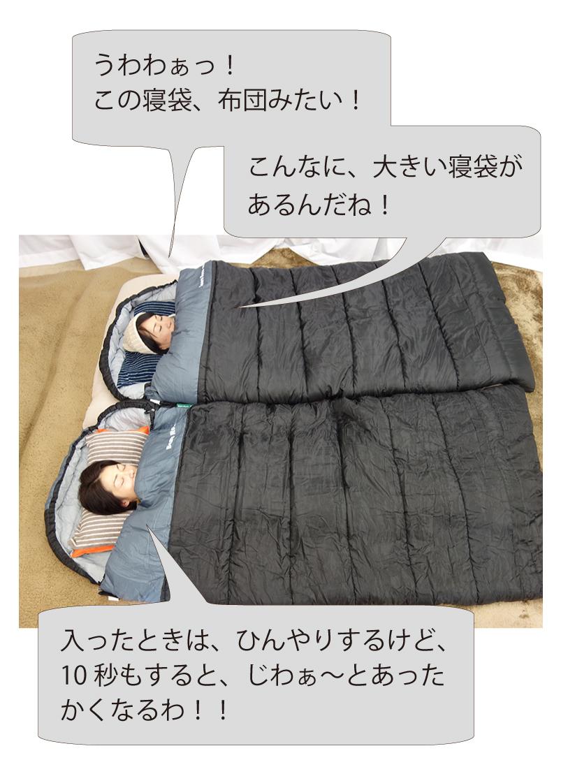うわわぁっ! この寝袋、布団みたい!こんなに、大きい寝袋があるんだね!入ったときは、ひんやりするけど、10秒もすると、じわぁ~とあったかくなるわ!!