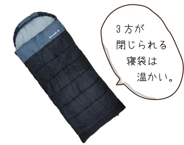 三方が閉じられる寝袋は温かい