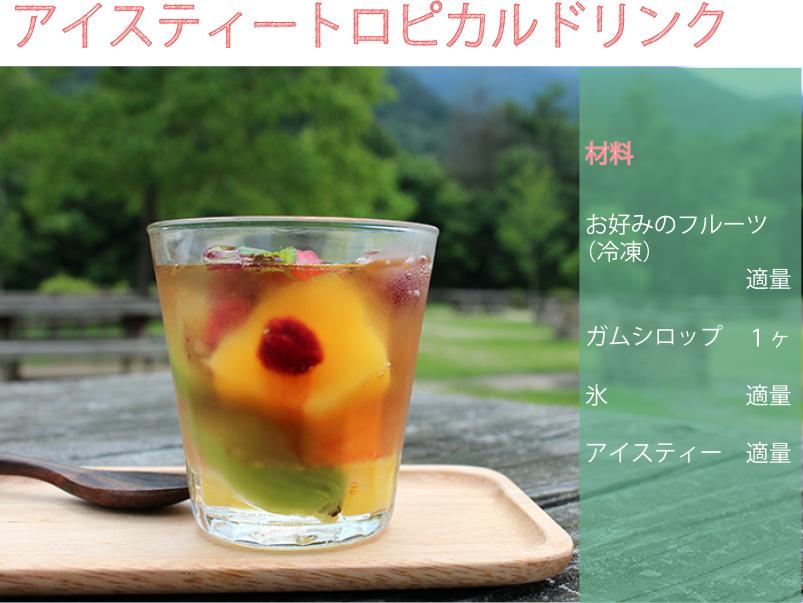 材料:お好みのフルーツ(冷凍) 適量、ガムシロップ 1ヶ、氷 適量、アイスティー 適量