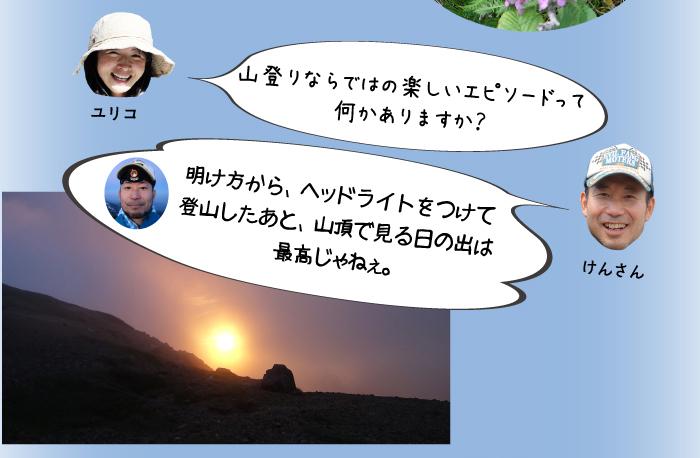 山頂で見る日の出は最高