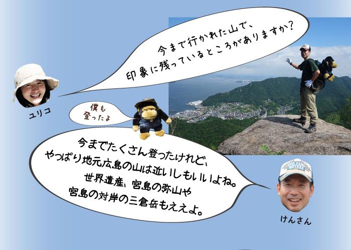 宮島の弥山や対岸の三倉岳が印象に残っている