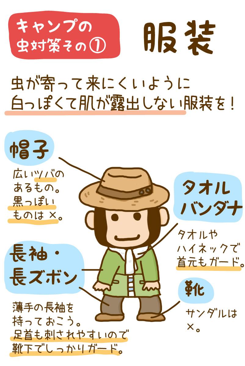 キャンプの虫対策・服装