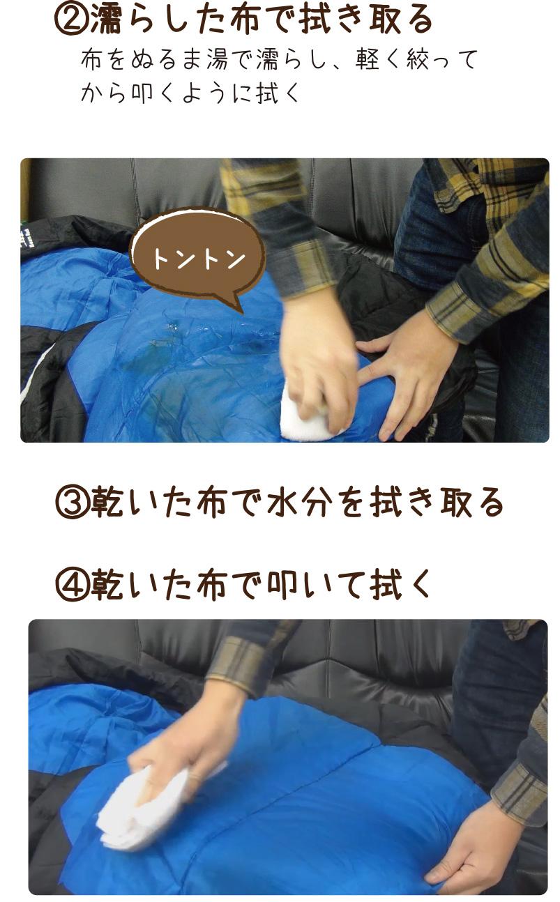 ②濡らした布で拭き取る|布をぬるま湯で濡らし、軽く絞ってから叩くように拭く、③乾いた布で水分を拭き取る、④乾いた布で叩いて拭く