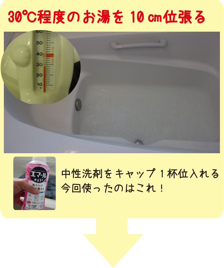 30℃程度のお湯を10㎝位張る