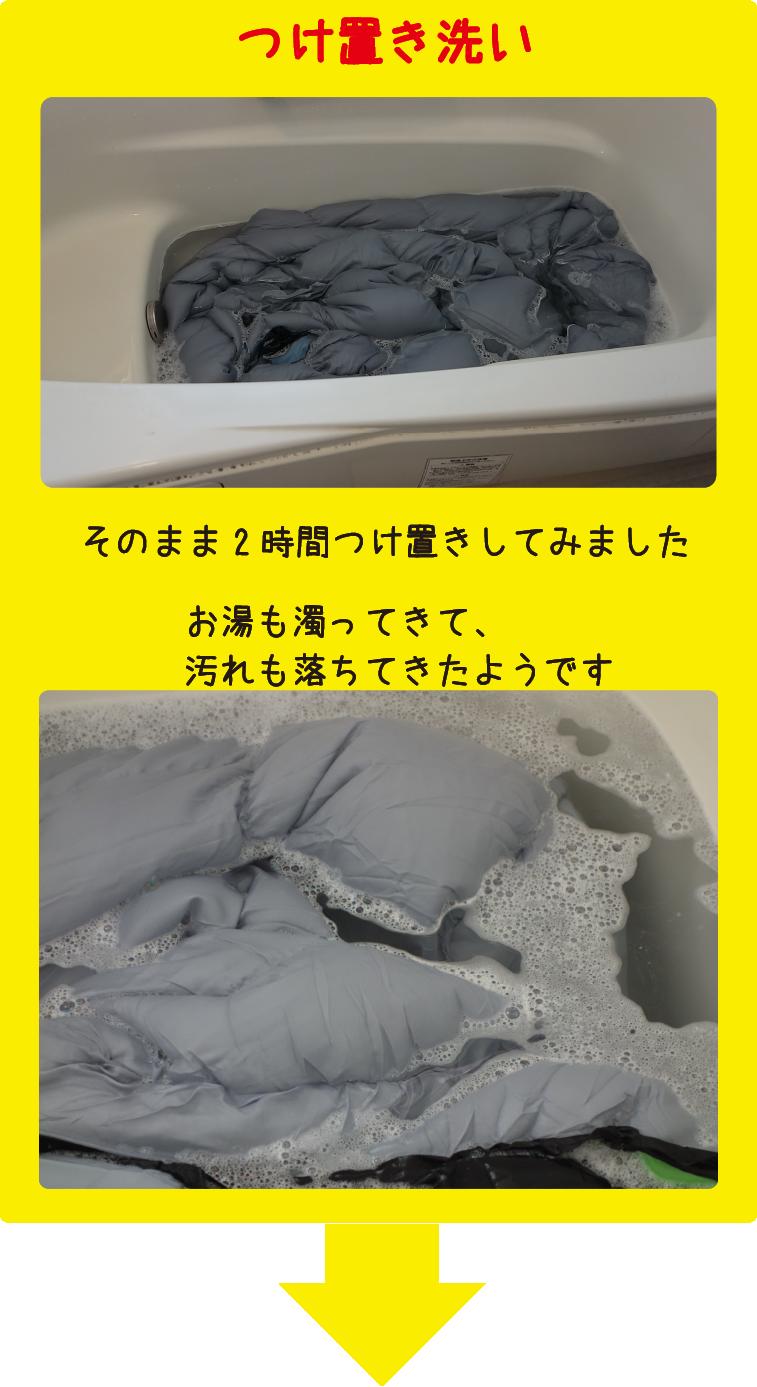 つけ置き洗い