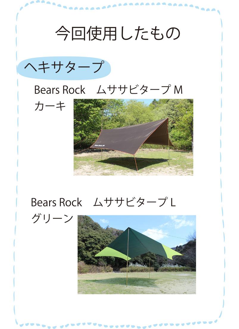 今回使用したもの|Bears Rock ムササビタープM カーキ|Bears Rock ムササビタープL グリーン