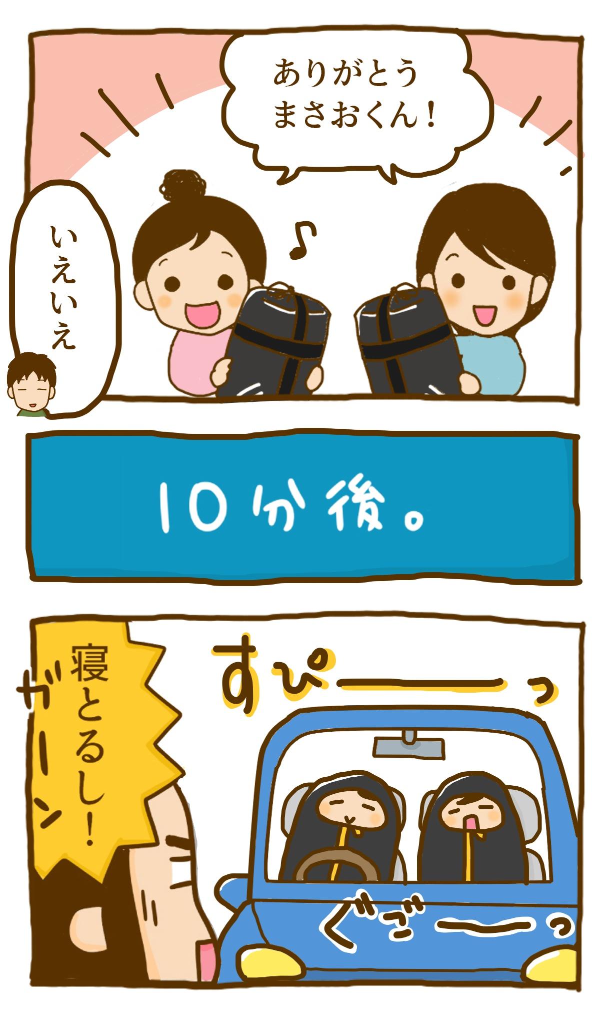 漫画127-2
