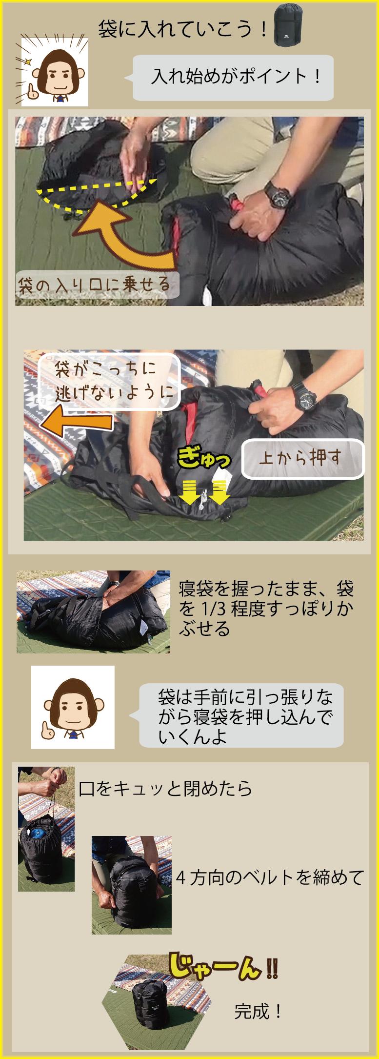 #001寝袋のしまい方のコツ_14 (2)