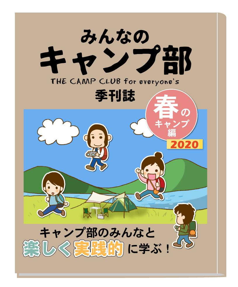 季刊誌春のキャンプ編