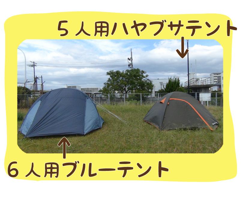2つのテント