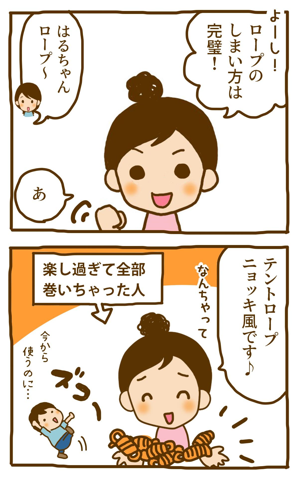 漫画131-2