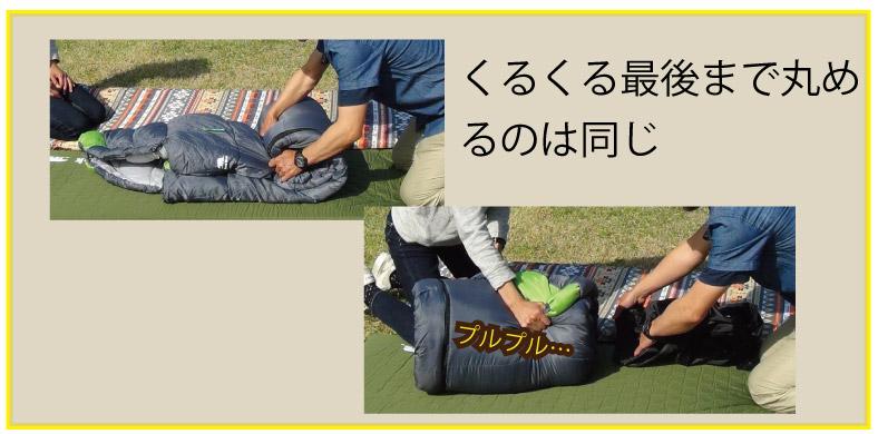 #003寝袋のしまい方のコツ-大きな寝袋の場合_03