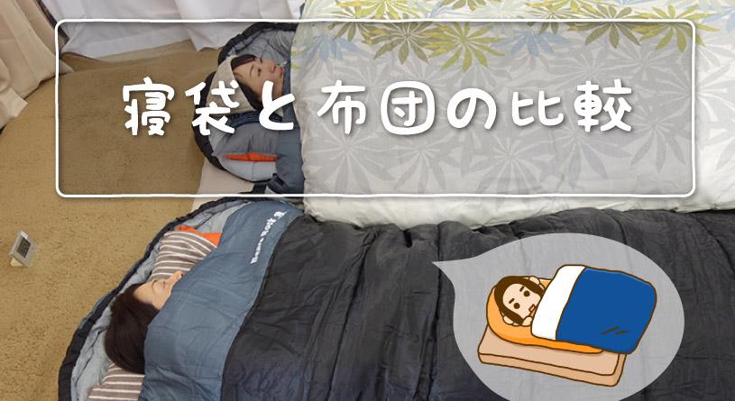 寝袋と布団の比較