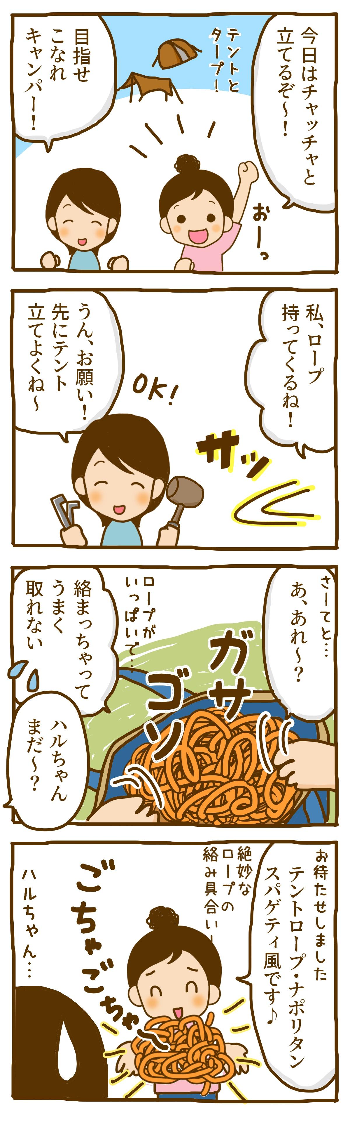 漫画131-1