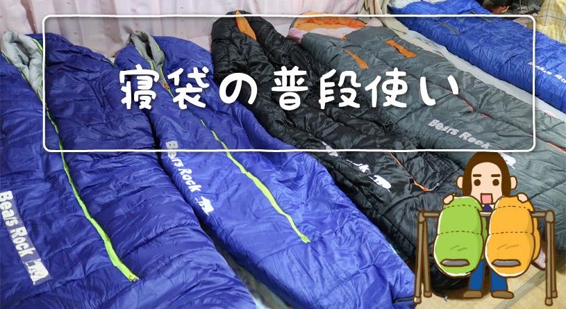 寝袋の普段使い