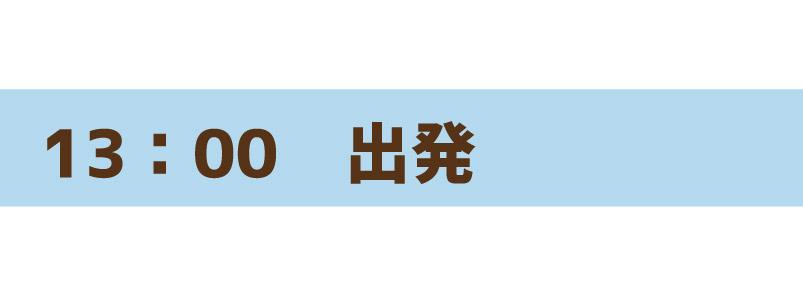 003-1300出発