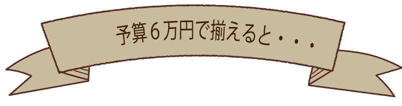 #001キャンプ初心者が必要なもの-予算3万円と6万円で揃えてみた_12