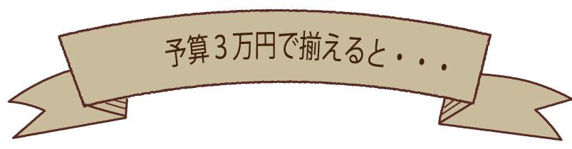 #001キャンプ初心者が必要なもの-予算3万円と6万円で揃えてみた_04