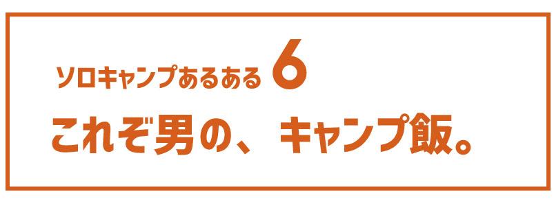 あるある6