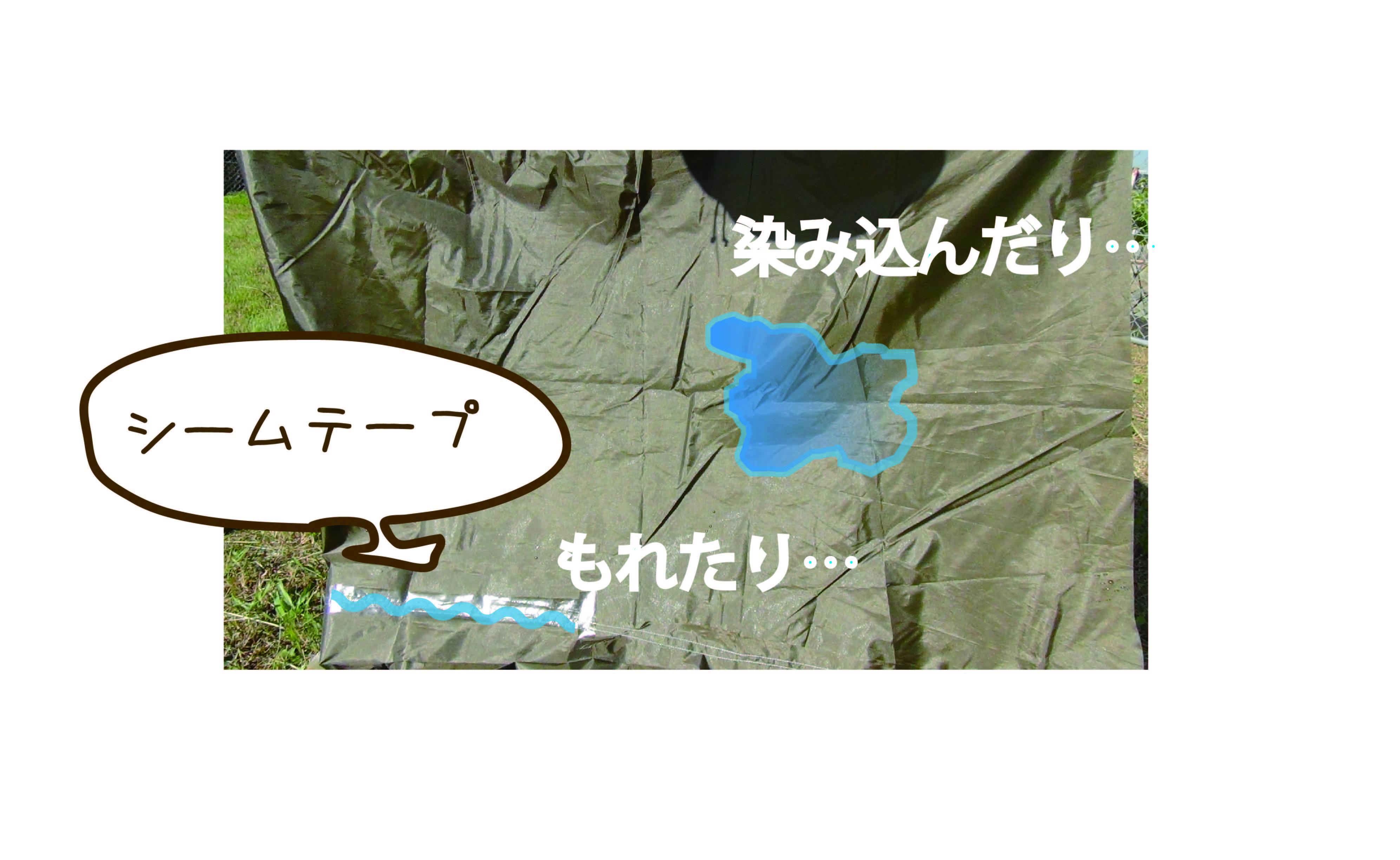 #001テントのメンテナンスー防水性を復活させる方法-03