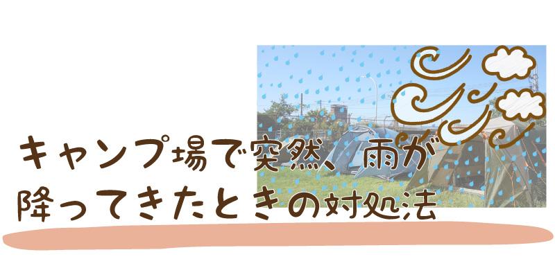 雨の対処法_見出し