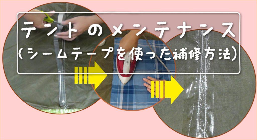 スライド テントのメンテナンスーシームテープを使った補修-01