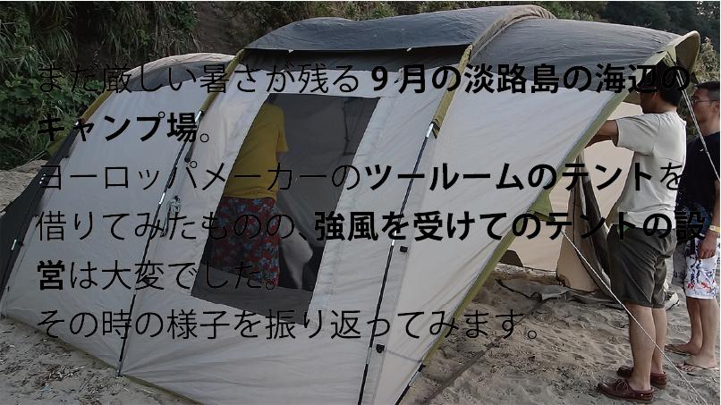 129-#002-01ツールームテント
