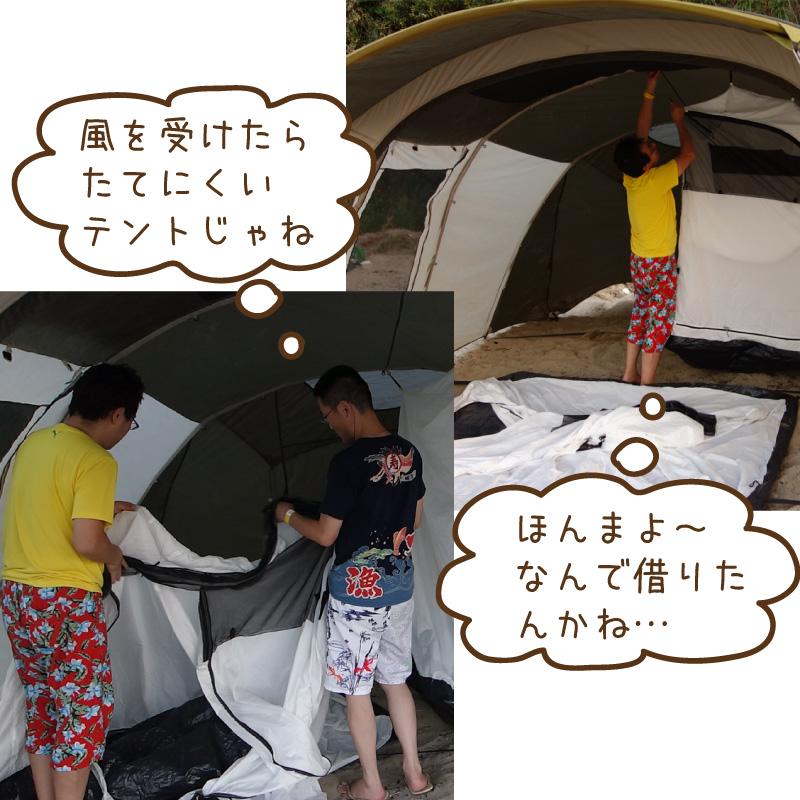 なんでこんなテント借りたん