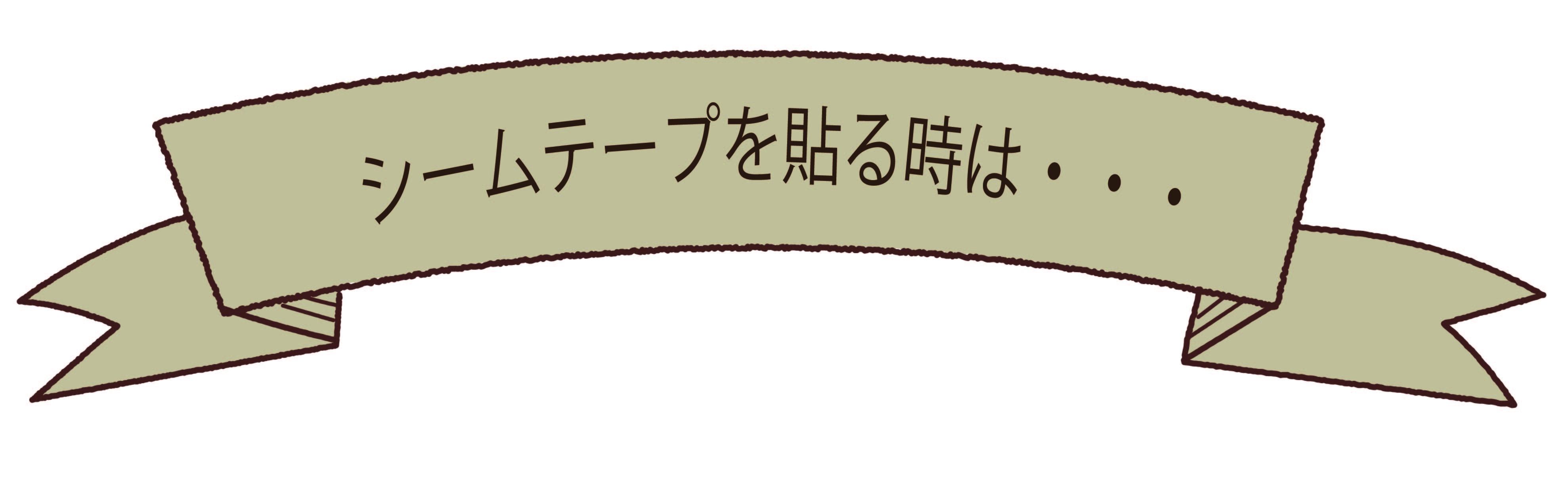 #003まとめ シームテープを使った補修方法-02
