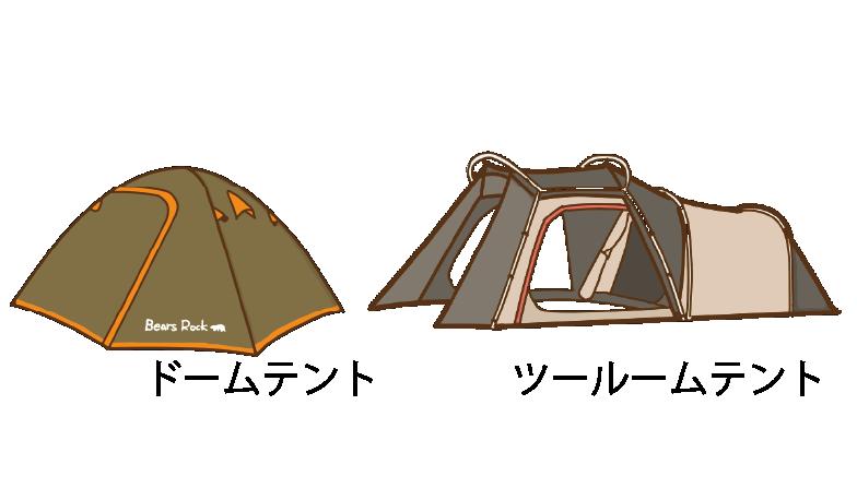 ドームテントとツールームテント