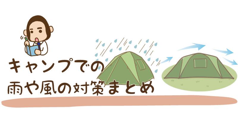 キャンプでの雨や風の対策まとめ1