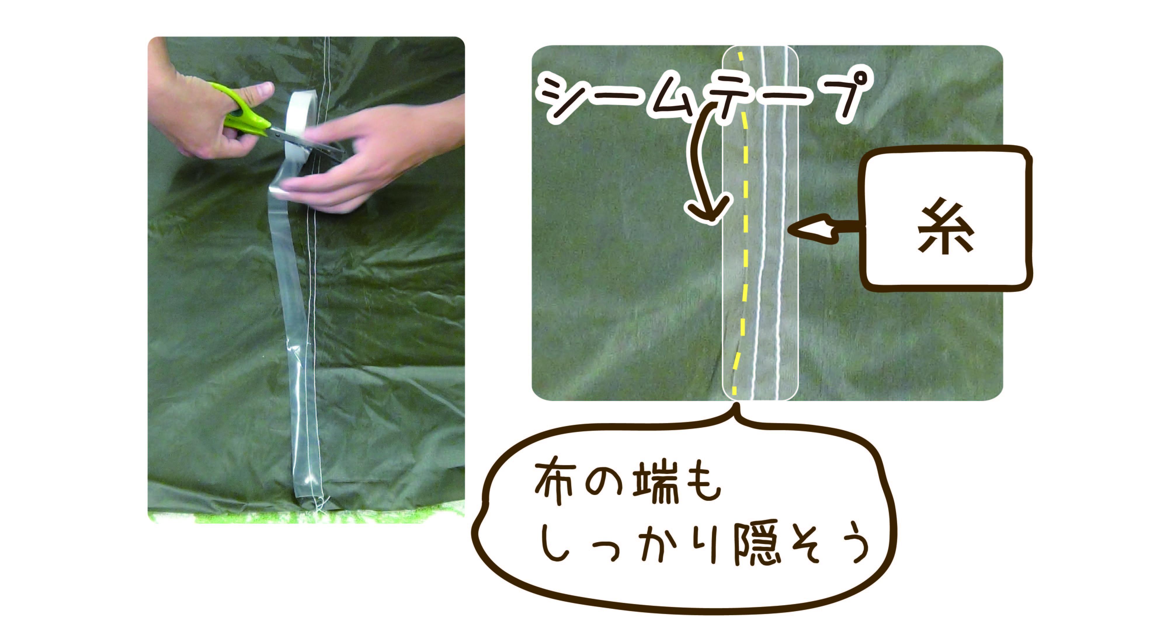 #001テントのメンテナンスーシームテープを使った補修方法-04