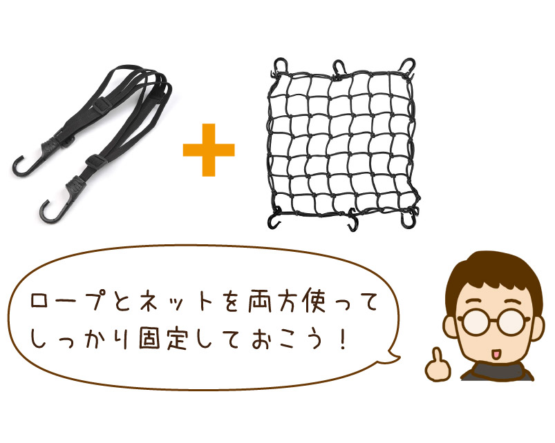 ロープとネットを両方使う