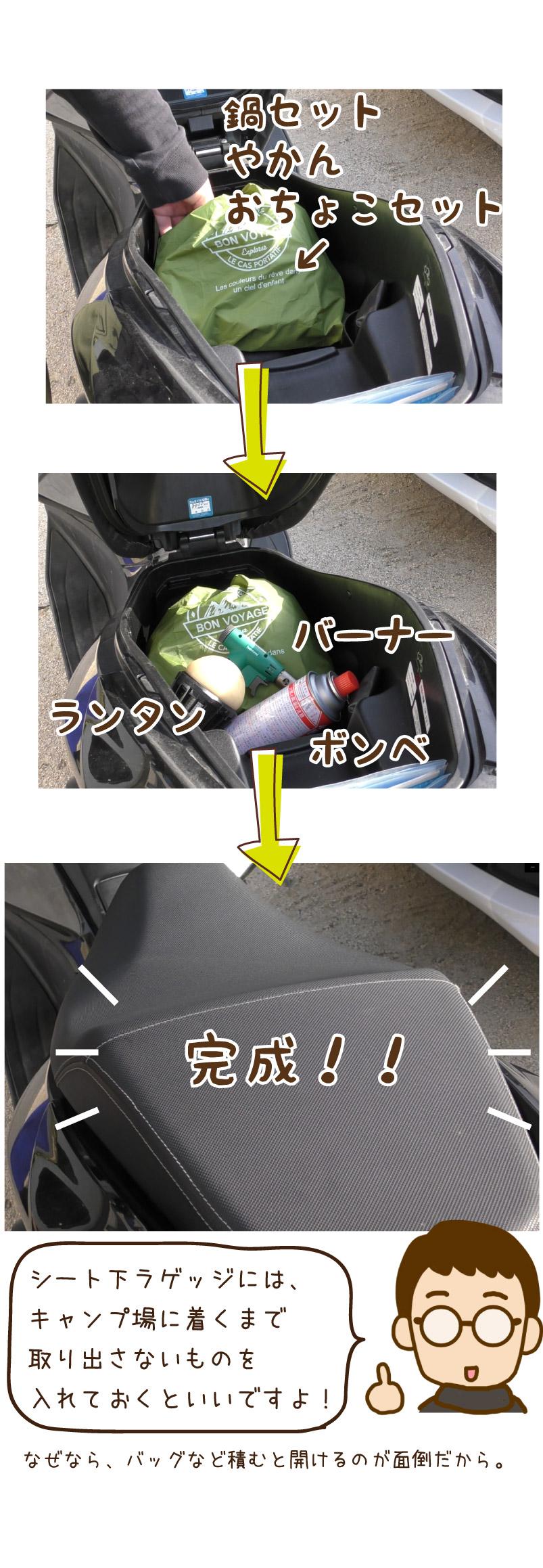座席下収納に荷物を積む順番