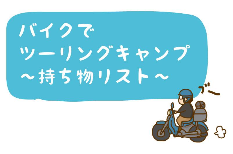 バイクでツーリングキャンプの持ち物リスト